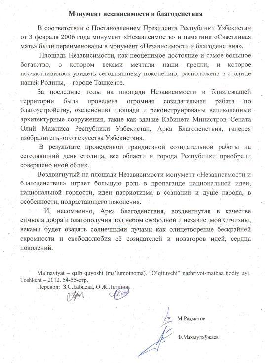 Текст диктанта 21_02_2014pdf