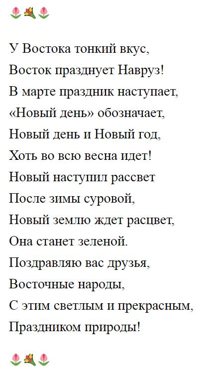 стихи про Навруз
